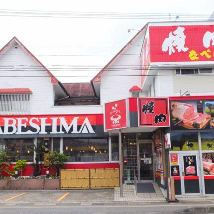焼肉なべしま 名瀬店 写真