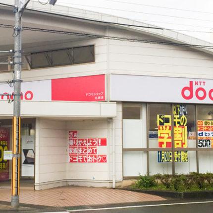 ドコモショップ名瀬店 写真