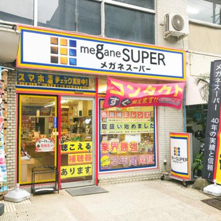メガネスーパー奄美名瀬店 写真