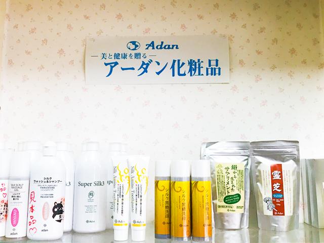 アーダン化粧品 サロン・みーわん 写真