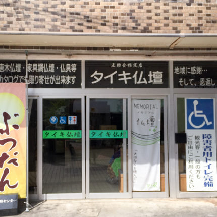 タイキ仏壇店 写真