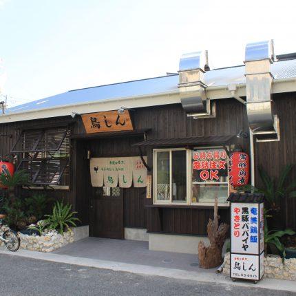 奄美鶏飯と島料理の鳥しん 写真