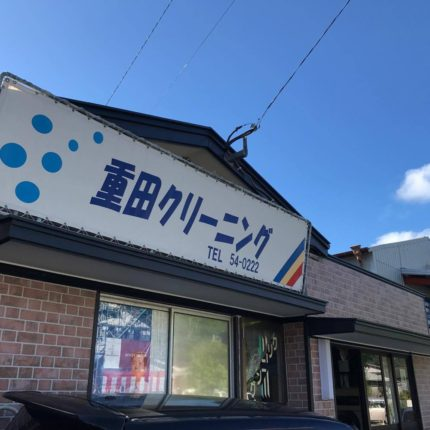 重田クリーニング店 写真