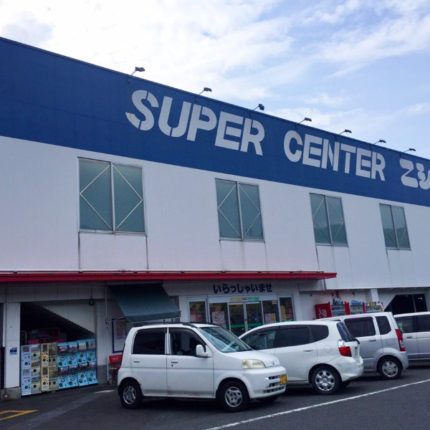 ニシムタ 名瀬店 写真