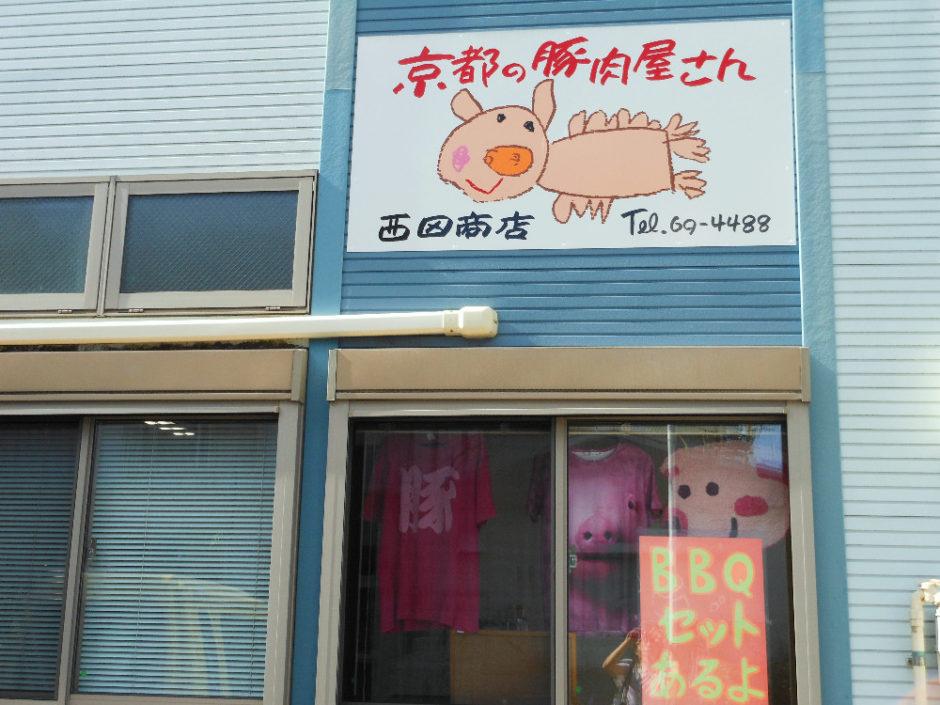 西田商店 写真