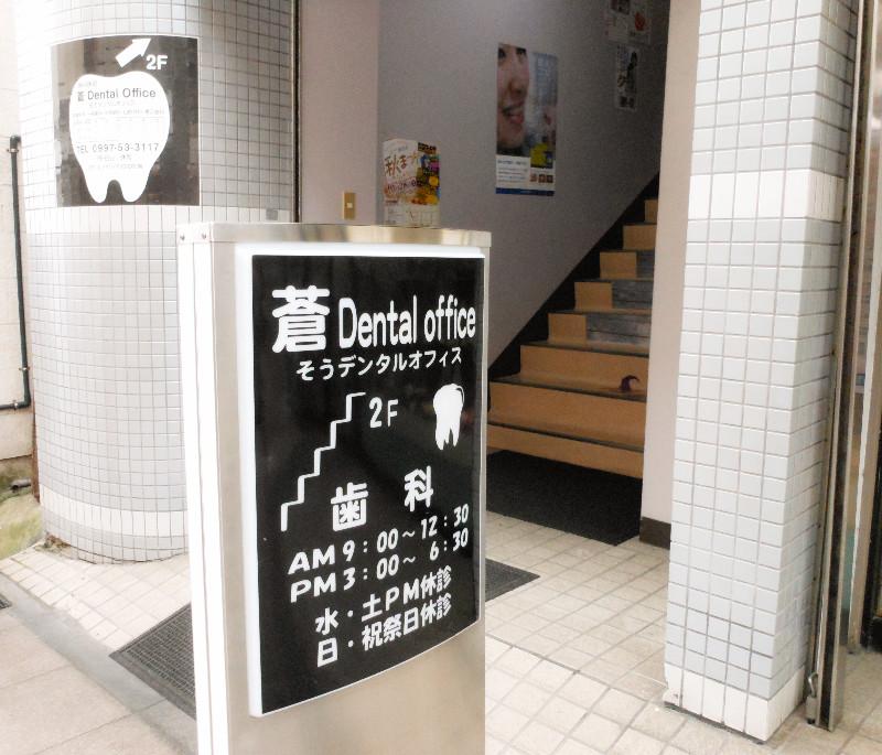 蒼Dental office(ソウ デンタルオフィス) 写真