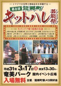 わきゃステージinパーク「第8回 龍郷町キットハレ芸能祭」 写真