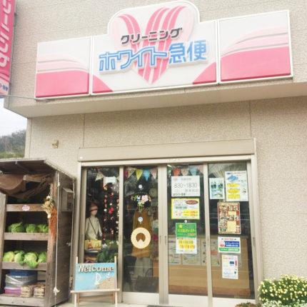 カントリーママ/ホワイト急便 赤木名店 写真