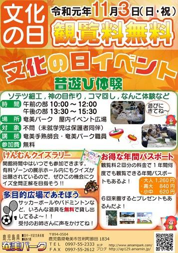 『文化の日イベント』 写真