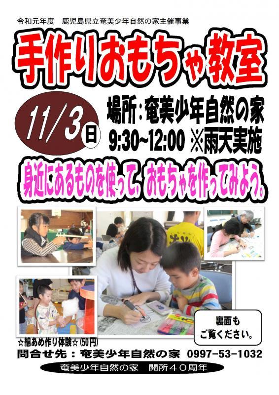 令和元年度「手作りおもちゃ教室」 写真