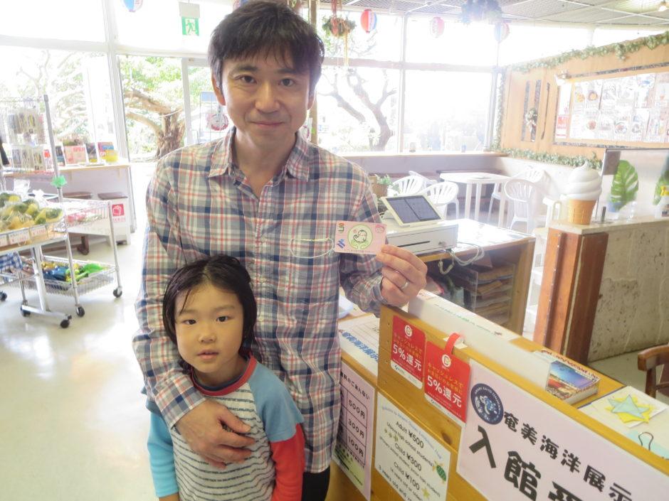 【子育て支援パスポート体験レポ】奄美の海を見て触れて楽しもう♪奄美海洋展示館 写真