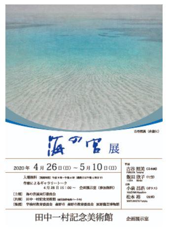 (延期)海の宮展・作家によるギャラリートーク(田中一村記念美術館) 写真