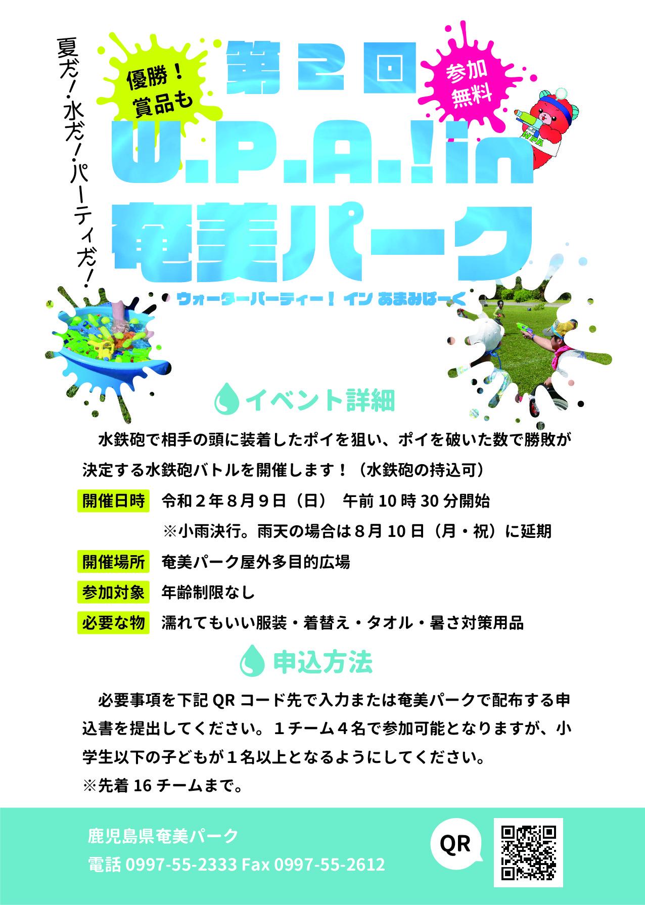 第2回W.P.A!ウォーターパーティーin奄美パーク 写真