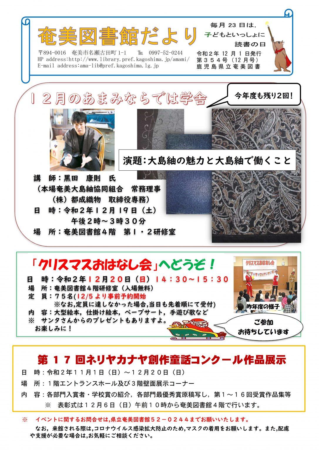 県立奄美図書館「クリスマスおはなし会」 写真