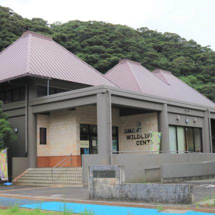 子どもと一緒に奄美群島の自然や生き物を楽しく学べる「奄美野生生物保護センター」