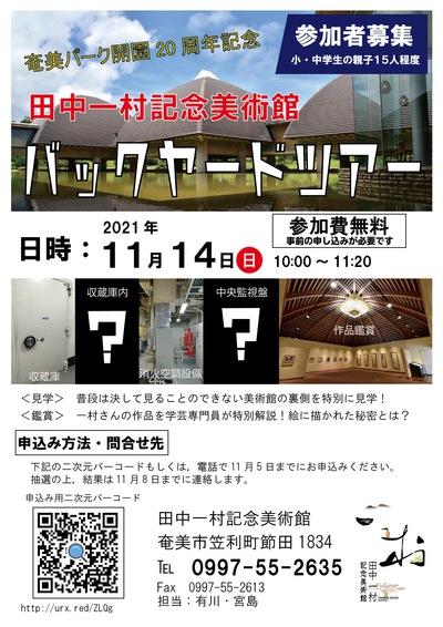 奄美パーク開園20周年記念 田中一村記念美術館バックヤードツアー 写真
