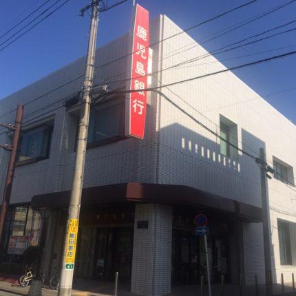 株式会社鹿児島銀行 大島支店 写真
