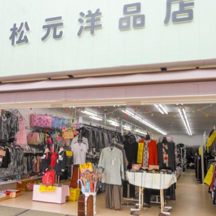 松元洋品店 写真