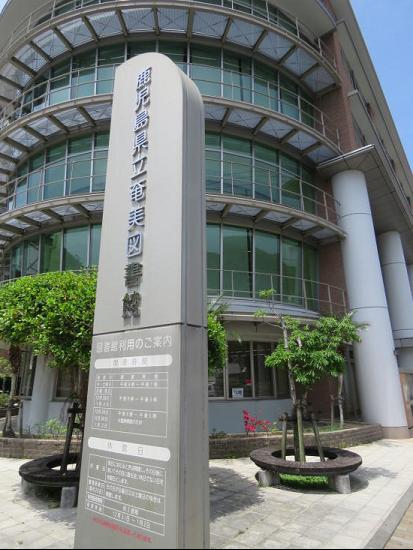 鹿児島県立奄美図書館 写真