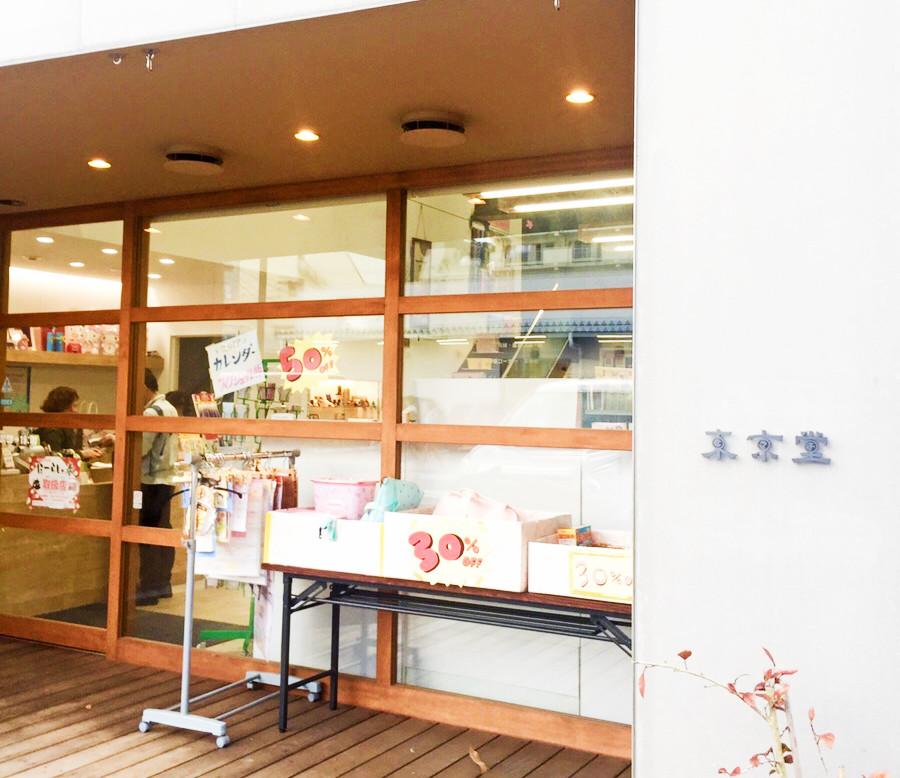 東京堂 写真