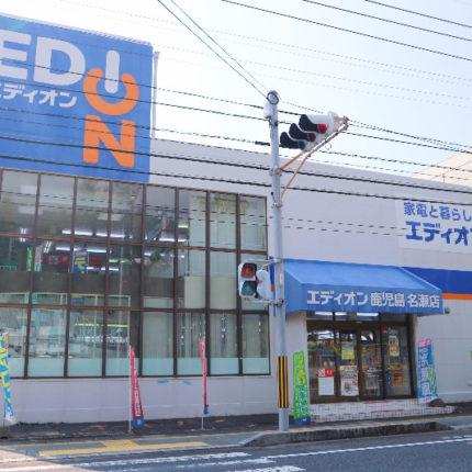 エディオン鹿児島名瀬店 写真