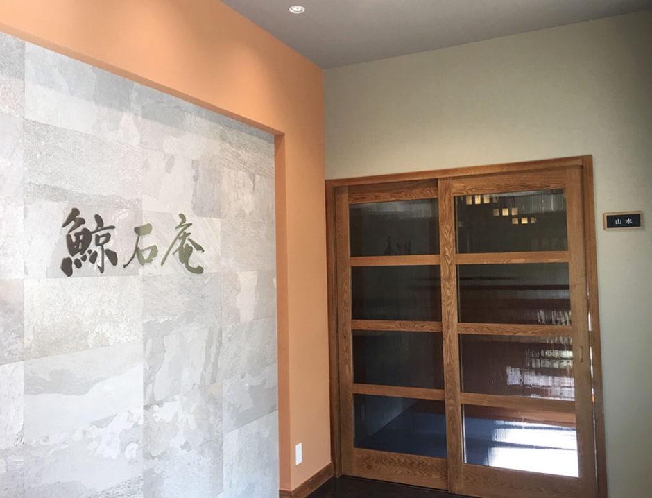 旬彩酒房 鯨石庵 写真