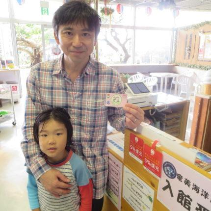 【子育て支援パスポート体験レポ】奄美の海を見て触れて楽しもう♪奄美海洋展示館