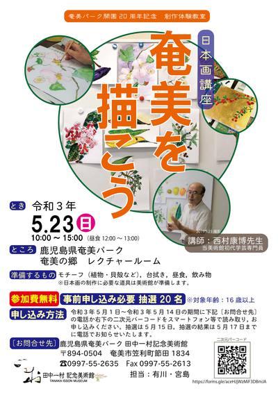 創作体験教室『日本画講座 「奄美を描こう」 』 写真
