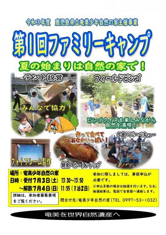 奄美少年自然の家主催 第1回ファミリーキャンプ 写真